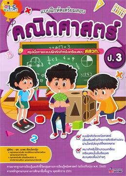 แบบฝึกหัดเตรียมสอบ คณิตศาสตร์ ป.3 สรุปเนื้อหาและแบบฝึกหัดสำหรับเตรียมสอบ สสวท.