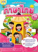 แบบฝึกหัดเตรียมสอบหลักภาษาไทย ป.๓ สรุปเนื้อหาเพื่อทบทวนหลักภาษาไทย เตรียมพร้อมทุกสนามสอบ