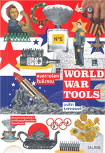 WORLD WAR TOOLS สงครามโลกในสิ่งของ