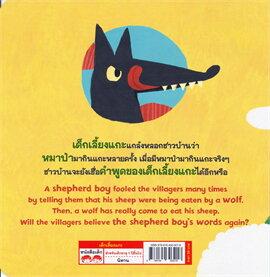 เด็กเลี้ยงแกะ The Boy Who Cried Wolf (หนังสือพูดได้สองภาษา ไทย-อังกฤษ)