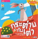 กระต่ายกับเต่า The Tortoise and the Hare (หนังสือพูดได้ สองภาษา ไทย-อังกฤษ)