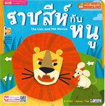 ราชสีห์กับหนู The Lion and the mouse (หนังสือพูดได้ สองภาษา ไทย-อังกฤษ)