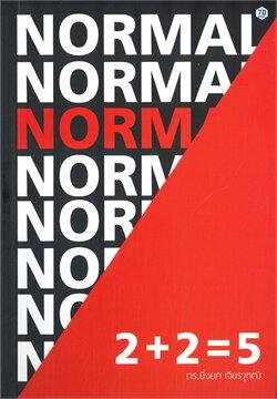 2 + 2 = 5 Norm(al)