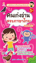 คนเก่งอ่านสระภาษาไทย (พิมพ์ครั้งที่ 2)