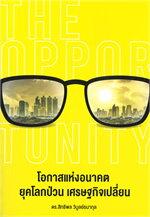 โอกาสแห่งอนาคตยุคโลกป่วน เศรษฐกิจเปลี่ยน THE OPPORTUNITY