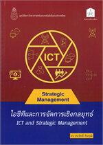 ไอซีทีและการจัดการเชิงกลยุทธ์ ICT and Strategic Management