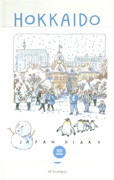 Sasi''s Sketch book Japan Diary 3 HOKKAIDO ศศิ สเก็ตซ์บุ๊ค เจแปนไดอารี่ 3 ฮอกไกโด