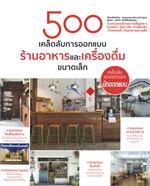 500 เคล็ดลับการออกแบบ ร้านอาหารและเครื่องดื่มขนาดเล็ก