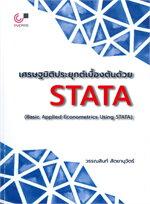 เศรษฐมิติประยุกต์เบื้องต้นด้วย STATA (Basic Applied Econometrics Using STATA)