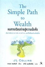 หนทางเรียบง่ายสู่ความมั่งคั่ง The Simple Path to Wealth