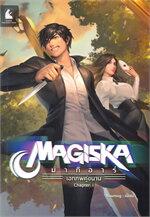 MAGASKA มากิอาร์ เอกภพคู่ขนาน Chapter.1