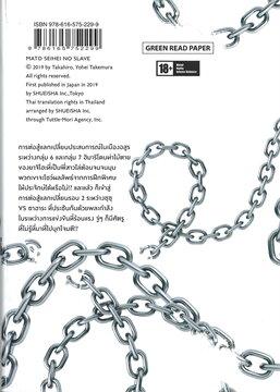 SLAVE ทาสสุดแกร่งแห่งหน่วยป้องกันอสูร เล่ม 3