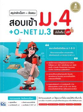สรุปหลักเนื้อหา+ข้อสอบ สอบเข้า ม.4 + O-NET ม.3 มั่นใจเต็ม 100