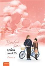 Itoshii hito... สุดที่รักของหัวใจ (New Edition)