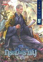 กระบี่วิถีราชัน เล่ม 5