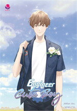 Engineer Cute Boy