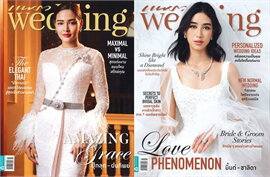 แพรว Wedding ฉบับที่ 12 (เมษายน-กรกฎาคม 2564)