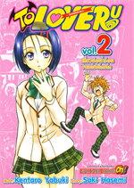 TO LOVE-RU วุ่นรักยัยต่างดาว เล่ม 2 (ฉบับการ์ตูน)