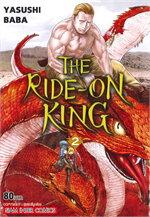 THE RIDE - ON KING เล่ม 2 (ฉบับการ์ตูน)