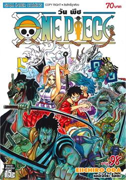 One Piece วันพีช เล่ม 98 (Bookการ์ตูน)