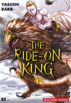 THE RIDE-ON KING เล่ม 1