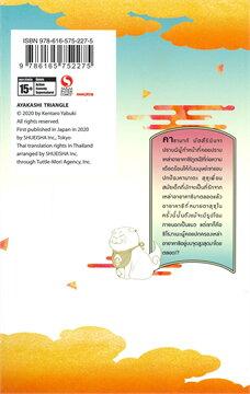 AYAKASHI X TRIANGLE เรื่องอลวล คน ปีศาจ เล่ม 1