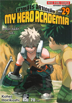 MY HERO ACADEMIA มายฮีโร่ อคาเดเมีย เล่ม 29