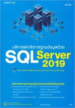 บริหารและจัดการฐานข้อมูลด้วย SQL Server 2019