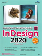 จัดรูปเล่ม สร้างงานพิมพ์และอีบุ๊ก InDesign 2020