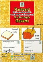 บัตรคำศัพท์ไทย-อังกฤษ Thai-English Flashcard หมวดสี่เหลี่ยมจัตุรัส (Square)