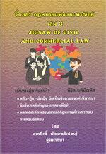 จิ๊กซอว์ กฎหมายแพ่งและพาณิชย์ เล่ม 3 JIGSAW OF CIVIL AND COMMERCIAL LAW