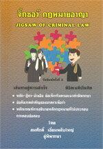 จิ๊กซอว์ กฎหมายอาญา JIGSAW OF CIVIL AND COMMERCIAL LAW