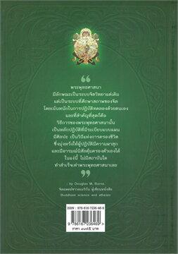 คิดถึงพระพุทธเจ้า
