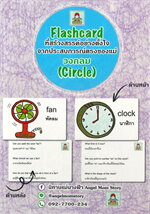 บัตรคำศัพท์ไทย-อังกฤษ Thai-English Flashcard หมวดวงกลม (Circle)