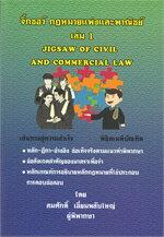 จิ๊กซอว์ กฎหมายแพ่งและพาณิชย์ เล่ม 1 JIGSAW OF CIVIL AND COMMERCIAL LAW