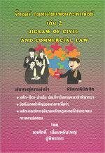 จิ๊กซอว์ กฎหมายแพ่งและพาณิชย์ เล่ม 2 JIGSAW OF CIVIL AND COMMERCIAL LAW