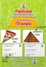 บัตรคำศัพท์ไทย-อังกฤษ Thai-English Flashcard หมวดสามเหลี่ยม (Triangle)