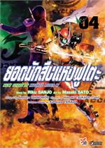 ยอดนักสืบแห่งฟูโตะ Next Stage of Masked Rider W เล่ม 4 (ฉบับการ์ตูน)