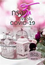 กรงรักกักหัวใจ COVID19