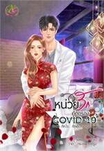 หน่วยคัดกรองรัก COVID19