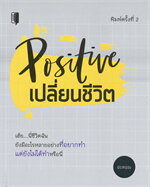 Positive เปลี่ยนชีวิต
