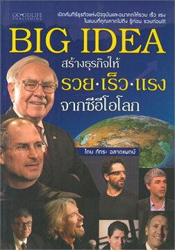 BIG IDEA สร้างธุรกิจให้ รวย เร็ว แรง จากซีอีโอโลก