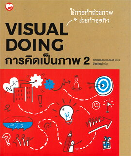 การคิดเป็นภาพ VISUAL DOING เล่ม 2