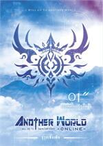 I Will Go To Another World (ผมจะไปต่างโลก) เล่มที่ 1 เมืองแห่งการเริ่มต้น