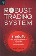 ROBUST TRADING SYSTEM 31 เคล็ดลับการเทรดเพื่อเอาชนะตลาดอย่างยั่งยืน ถอดบทเรียนจากเซียนและกูรูเทรดเดอร์ระดับโลก
