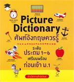 Picture Dictionary ศัพท์อังกฤษควรรู้ ระดับประถม 1-6 เตรียมพร้อมก่อนเข้า ม.1