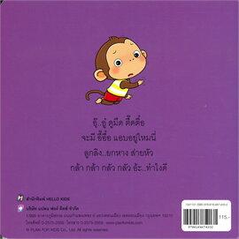 ลูกลิง...กล้ากล้า กลัวกลัว ชุด ลูกลิงอารมณ์ดี