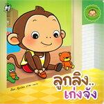 ลูกลิง..เก่งจัง ชุด ลูกลิงอารมณ์ดี