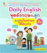 Daily English พูดอังกฤษกับลูกด้วยประโยคง่ายๆ ใช้ได้ทุกวัน (5+)