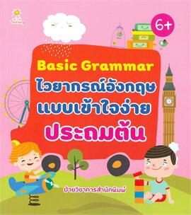 Basic Grammar ไวยากรณ์อังกฤษแบบเข้าใจง่ายประถมต้น (6+)